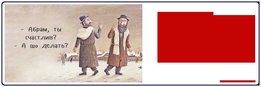 баннер ЕВРЕЙСКАЯ рус copy